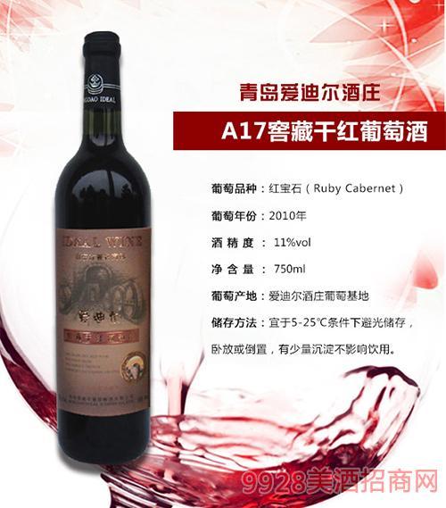 A17窖藏干红葡萄酒11度750ml