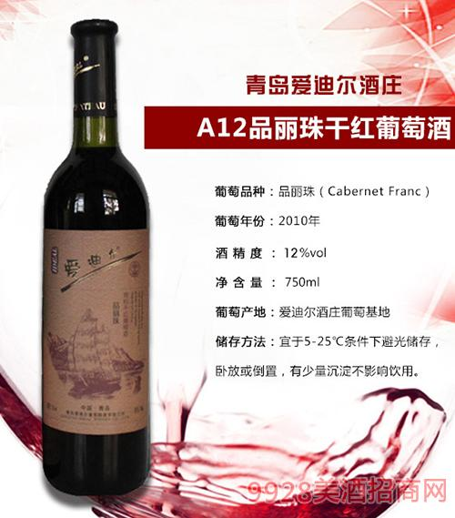 A12品丽珠干红葡萄酒12度750ml