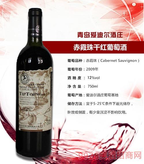 A15赤霞珠干红葡萄酒12度750ml
