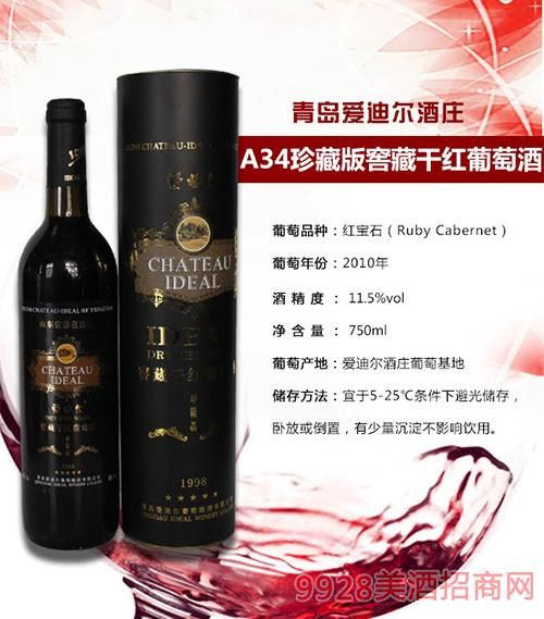 A34珍藏版窖藏干红葡萄酒11.5度750ml