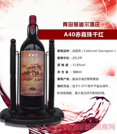 A40赤霞珠干红葡萄酒11.5度700ml