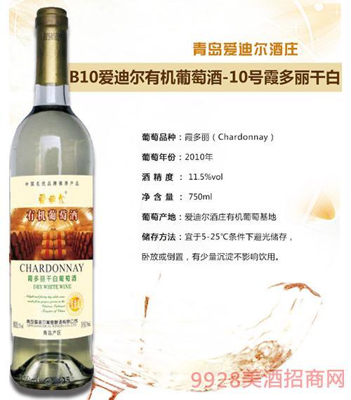 B10爱迪尔有机葡萄酒-10号霞多丽干白葡萄酒11.5度750ml