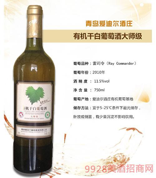有机干白葡萄酒大师级葡萄酒11.5度750ml