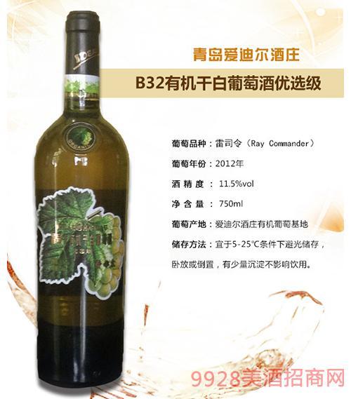 B32有机干白葡萄酒优选级葡萄酒11.5度750ml