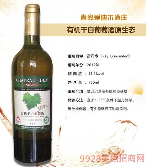 有机干白葡萄酒原生态葡萄酒11.5度750ml