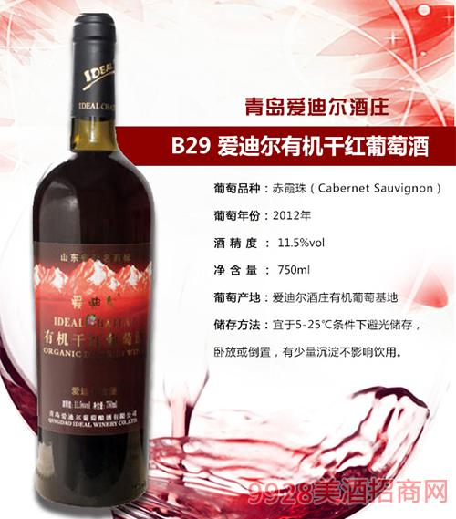 B29爱迪尔有机干红葡萄酒11.5度750ml
