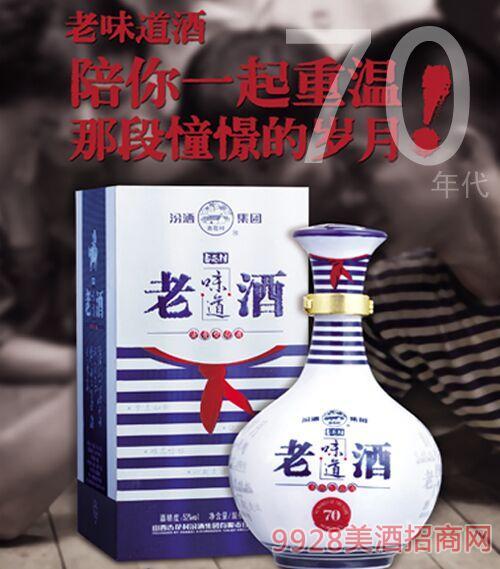 汾酒集团味道老酒70