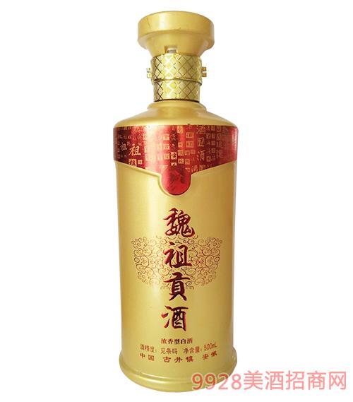 魏祖贡酒(黄瓶)浓香型白酒500ml