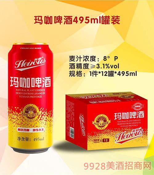 英豪玛咖啤酒495ml罐装啤酒8°P
