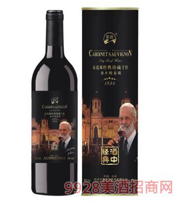 赤霞珠经典珍藏干红葡萄酒G-063