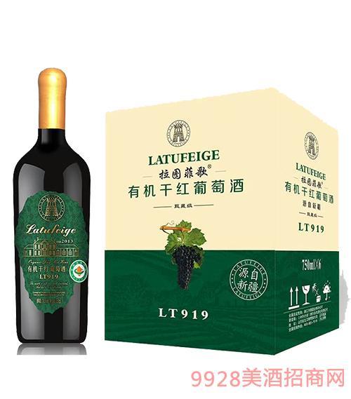 拉图菲歌甄藏级有机干红葡萄酒