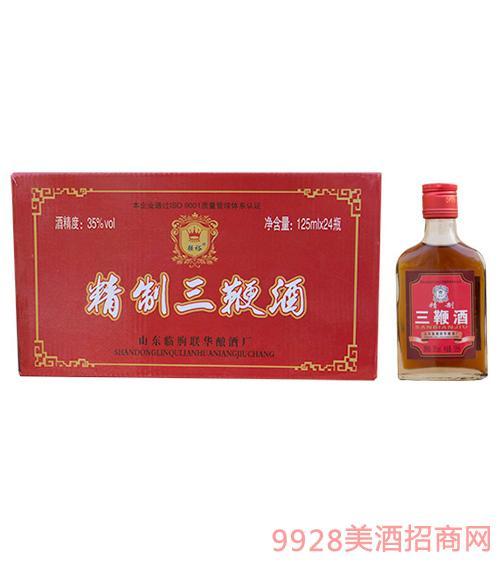 精制三鞭酒35度125ml
