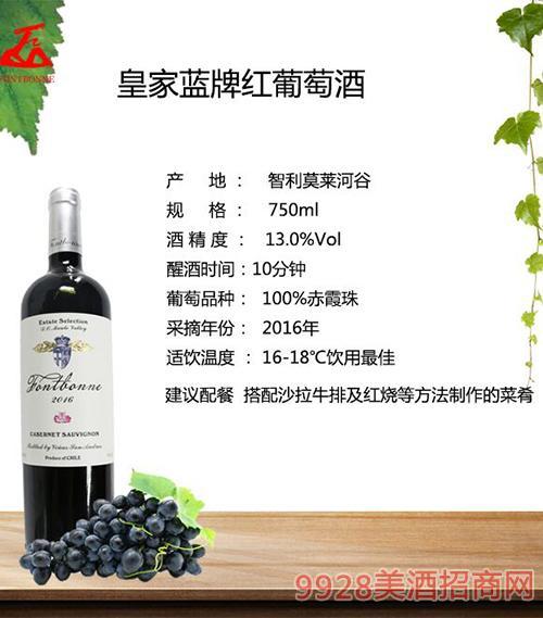 智利皇 家蓝牌红葡萄酒13度750ml