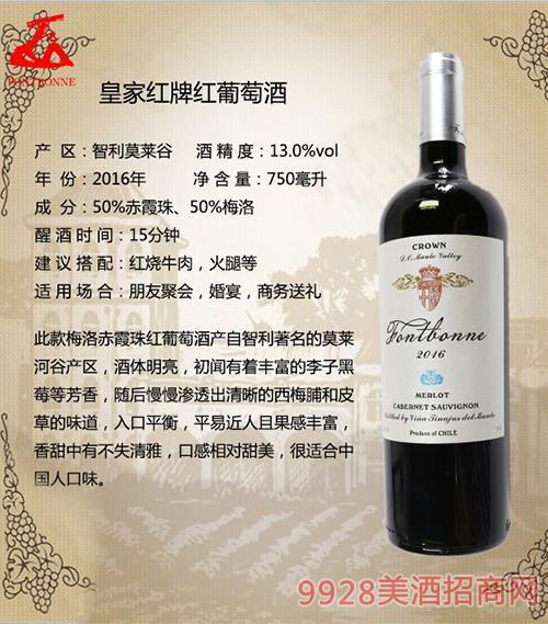 智利皇 家红牌红葡萄酒13度750ml