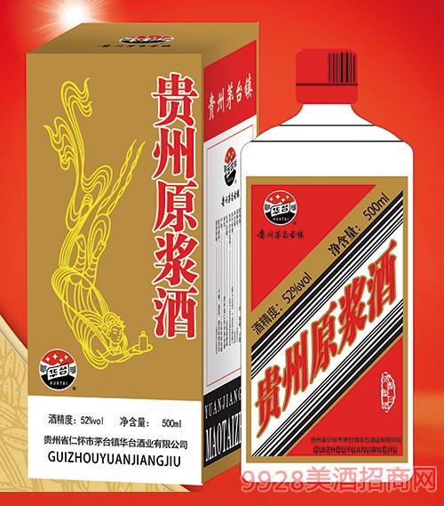 贵州原浆酒52度500ml
