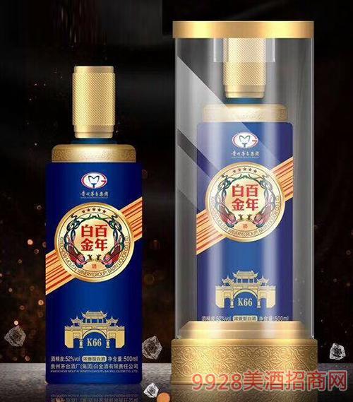 白金百年酒K66(蓝色)