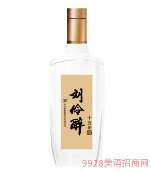 刘伶醉十五年酒38度