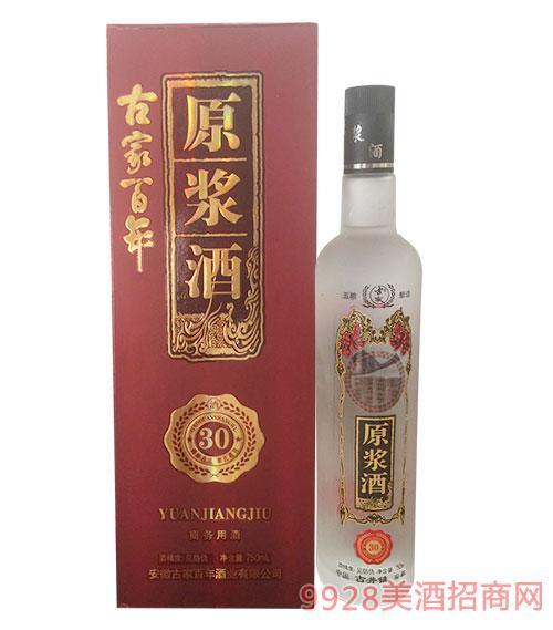 古家百年原浆酒750ml