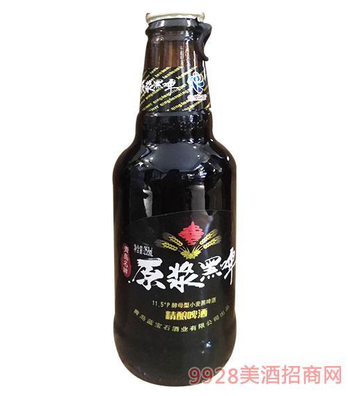 原浆黑啤精酿啤酒258ml全国招商中_青岛蓝宝石酒业_美