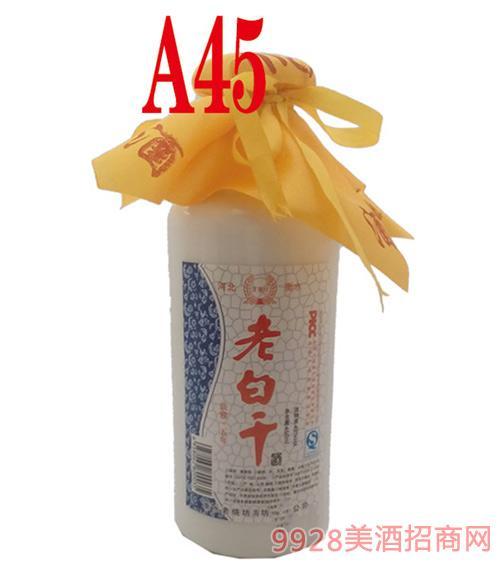 A45老白干酒淡雅5