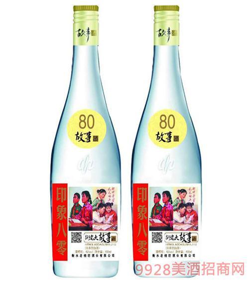衡老大故事酒80印象八零