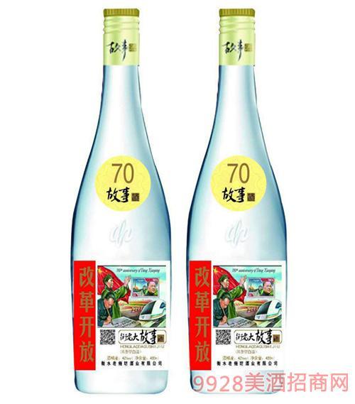 衡老大故事酒70改革开放