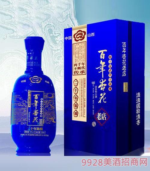 百年杏花酒20年