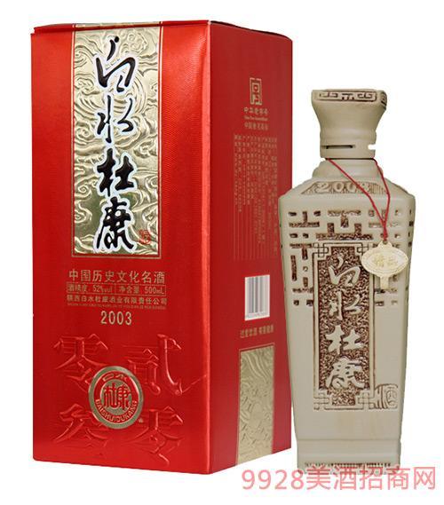 白水杜康酒2003 52度500ml