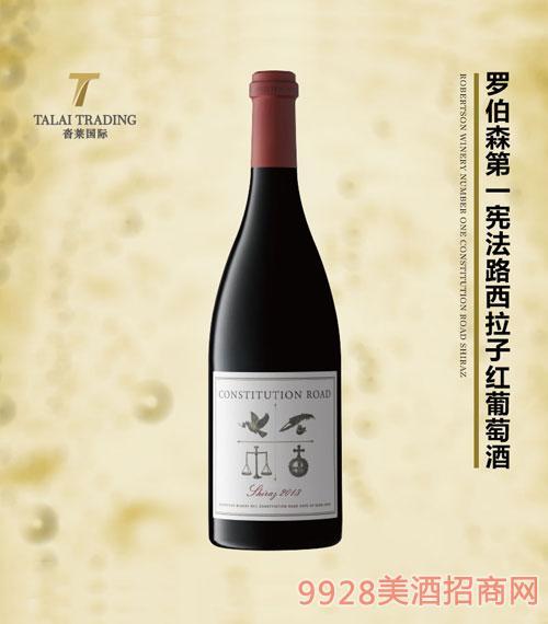 南非罗伯森西拉子红葡萄酒