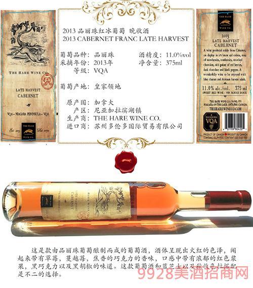 2013品丽珠红冰葡萄晚收酒11度375ml