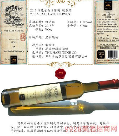 2013维达尔白冰葡萄晚收酒11度375ml