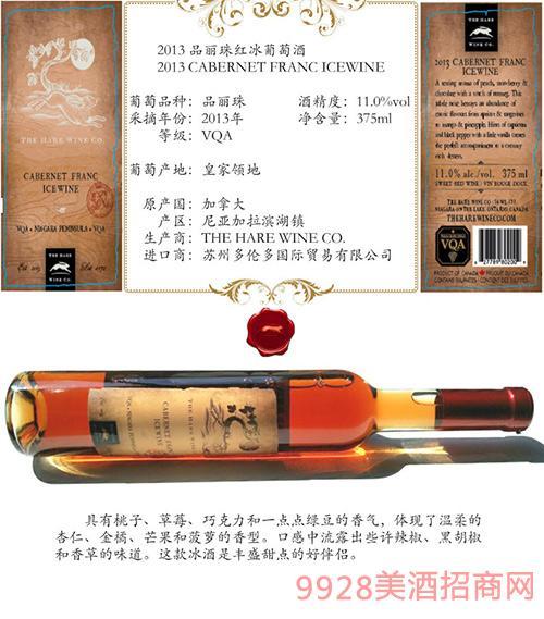 2013品丽珠红冰葡萄酒11度375ml
