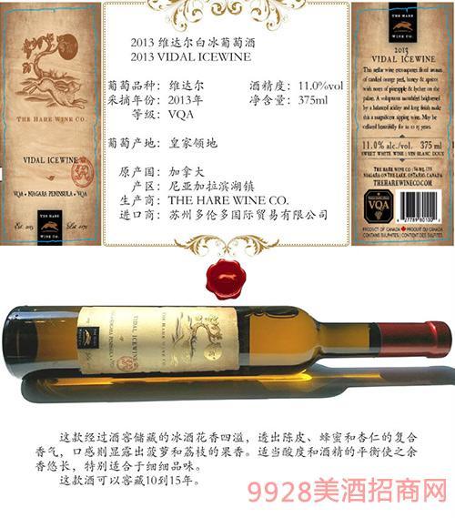 2013维达尔白冰葡萄酒11度375ml