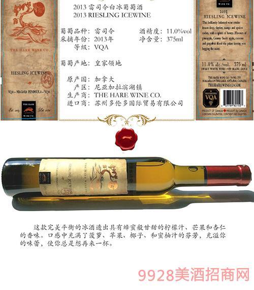 2013雷 司 令白冰葡萄酒11度375ml