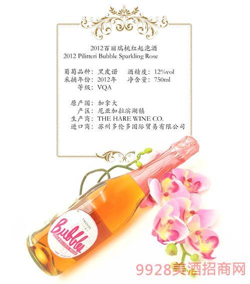2012百丽瑞桃红起泡酒12度750ml