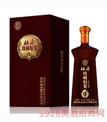 杜康珍藏酒原浆10