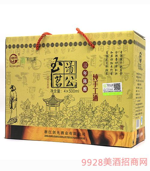 三年陈汤公玉茗特酿酒礼盒500mlx4