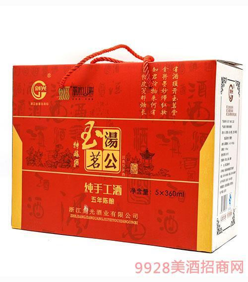 五年陈汤公玉茗特酿酒礼盒360mlx5