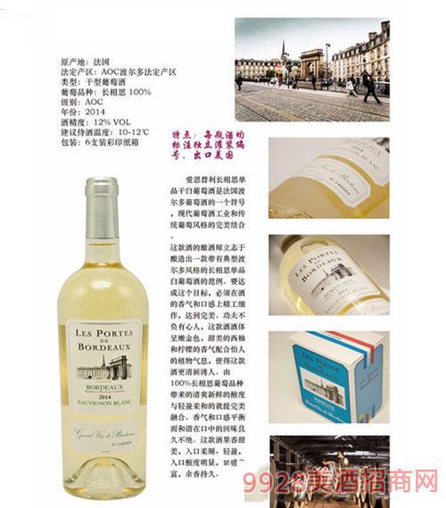 爱思普利干白葡萄酒12度x6