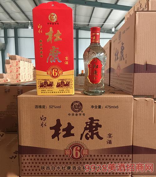 白水杜康酒宴酒窖藏6