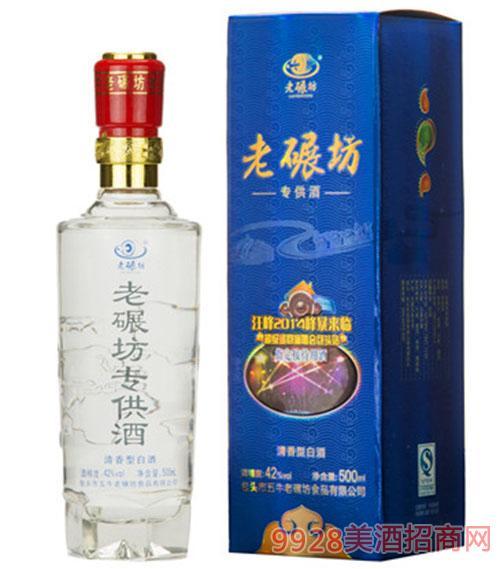老碾坊专 供酒42度500ml