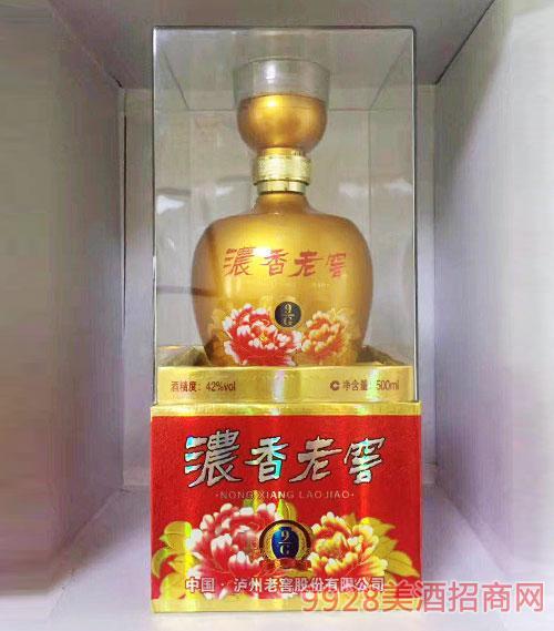 浓香老窖酒·9G(金)