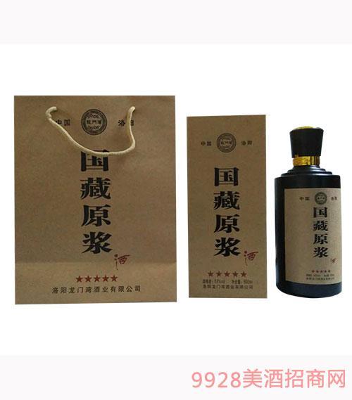 国藏原浆酒53度500mlx6