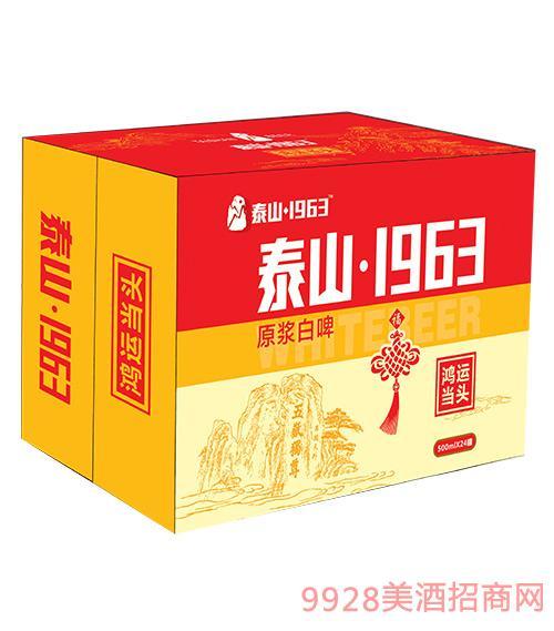泰山1963原浆啤酒鸿运当头500mlx24