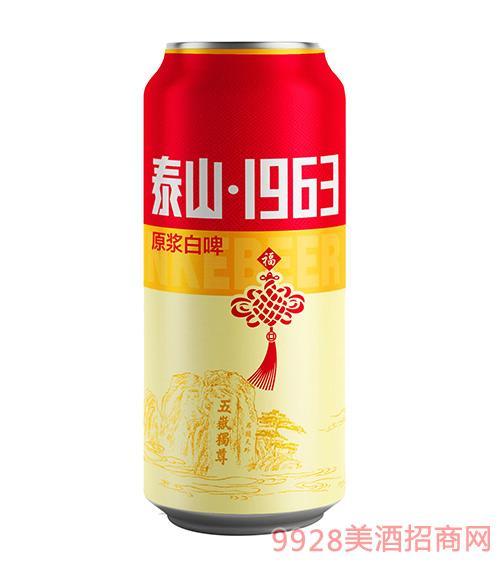泰山1963原浆啤酒鸿运当头500ml