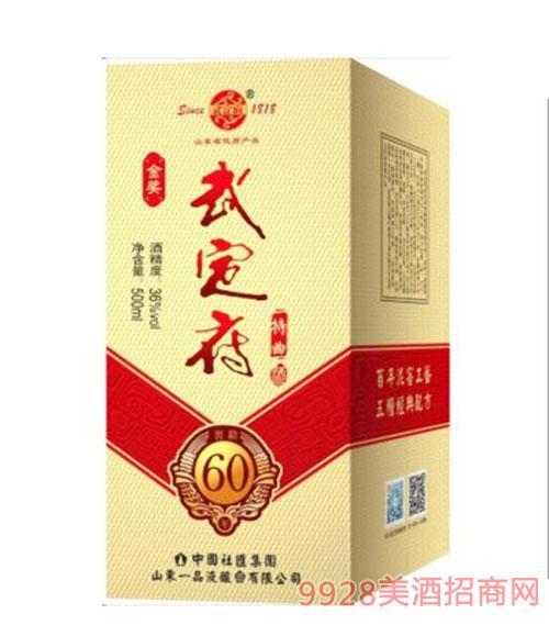 武定府酒【金 奖】36度500ml