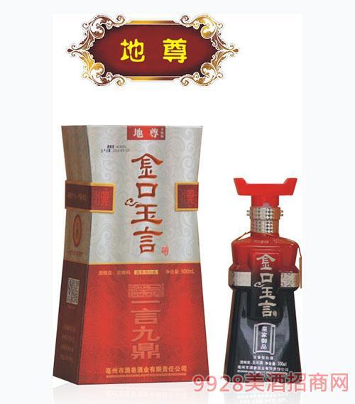 浓香型金口玉言酒500ml