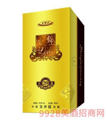 古锦记酒窖藏20-52度500ml