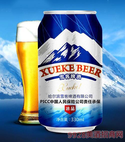 雪客啤酒冰晶罐装330ml