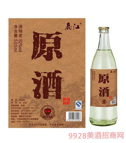 原酒珍藏52度500ml